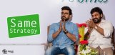 chiranjeevi-ram-charan-follows-same-strategy