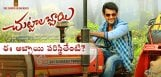 aadi-chuttalabbayi-movie-release-details