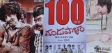 Dandupalyam-completes-100-days