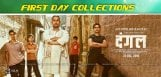 aamirkhan-dangal-movie-firstday-collections