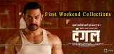 aamirkhan-dangal-first-weekend-collections