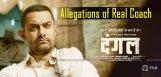 coach-prsondhi-allegations-on-dangal