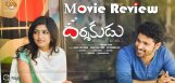 darshakudu-review-ratings-sukumar