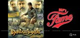 selvadhan-movie-is-promoting-on-dsp-name