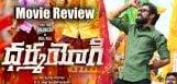 dhanush-dharmayogi-movie-review-ratings
