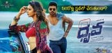discussion-on-ramcharan-dhruva-film-collections