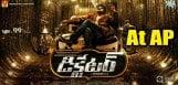 dictator-movie-audio-release-in-amaravathi