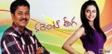 rakul-preet-singh-n-manchu-manoj-in-current-teega