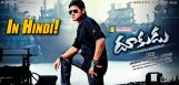 dookudu-hindi-remake-exclusive-details