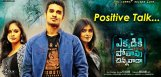 positive-talk-on-ekkadikipothavuchinnavada