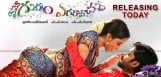 Emo-Gurram-Eguravachu-Releasing-on-