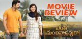 Entha-Manchivadavura-Movie-Review-And-Rating