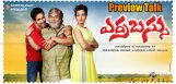 dasari-manchu-vishnu-erra-bassu-movie-preview