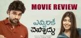 evvarikee-cheppoddu-movie-review-rating