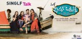 talk-about-1st-single-from-director-vamsy