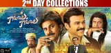 gopala-gopala-second-day-collections