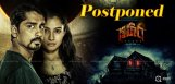 gruham-movie-postponed