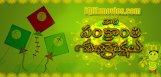Happy-Makar-Sankranthi