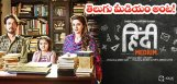 lagadapati-sridhar-to-remake-hindimedium-in-telugu