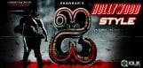 shankar-i-first-indian-making-video-with-subtitles