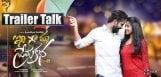 idi-maa-prema-katha-trailer-talk-