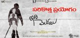 idi-modalu1st-crowd-funded-independent-telugu-film
