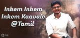 inkem-inkem-inkem-kaavale-song-in-tamil-lyrics