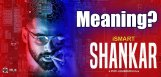 meaning-of-ram-movie-ismart-shankar