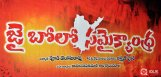 Jai-Bolo-Samaikyandhra-under-progress