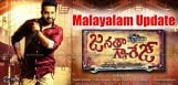 janatha-garage-malayalam-version-first-look