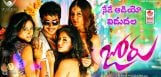 sundeep-kishan-joru-movie-audio-release-on-oct6