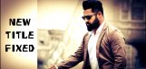 jr-ntr-koratala-siva-movie-title-fixed