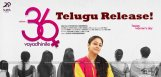 jyothika-new-tamil-movie-dubbing-into-telugu