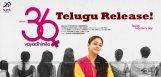 jyothika-new-tamil-movie-dubbing-into-telugu