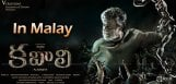 rajnikanth-kabali-movie-dubbed-in-malay-language