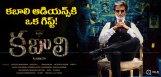 pellichoopulu-trailer-in-kabali-film-details