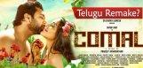 kajal-comali-telugu-remake