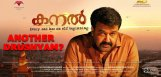 mohanlal-upcoming-film-kanal-details