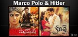 marco-polo-and-hitler-in-rudramadevi-kanche-films