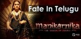 telugu-manikarnika-may-become-a-hit