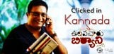 prakash-raj-happy-about-kannada-oggirane-success