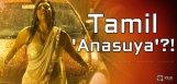 kasturi-hot-song-in-tamil-film-details