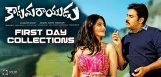 katamarayudu-first-day-collections-pawankalyan