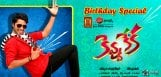 Kevvu-Keka-Audio-on-Allari-Naresh-Bday