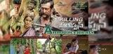 ram-gopal-varma-killing-veerappan-release-date