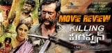 ram-gopal-varma-killing-veerappan-movie-review
