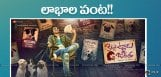 rajtarun-kittuunnadujagratha-movie-collections