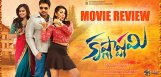 sunil-krishnashtami-movie-review-and-ratings