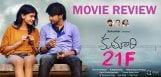 sukumar-kumari21f-movie-review-and-ratings