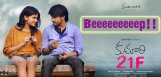 20-scenes-were-censored-in-kumari21f-movie